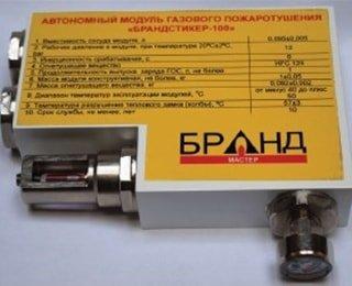 МГП Импульс Микро – автоматическое газовое пожаротушение электрощитовых и электрооборудования. Аналогов – нет.