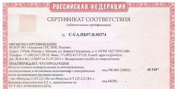 Картинка: Пожарный сертификат на Импульс